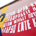 KURS mural solidarnosti Bitola, detalj